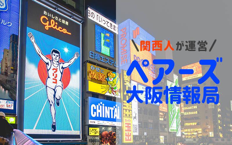 ペアーズ大阪の情報