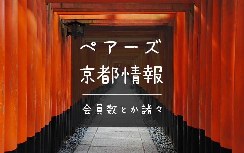 ペアーズの京都情報