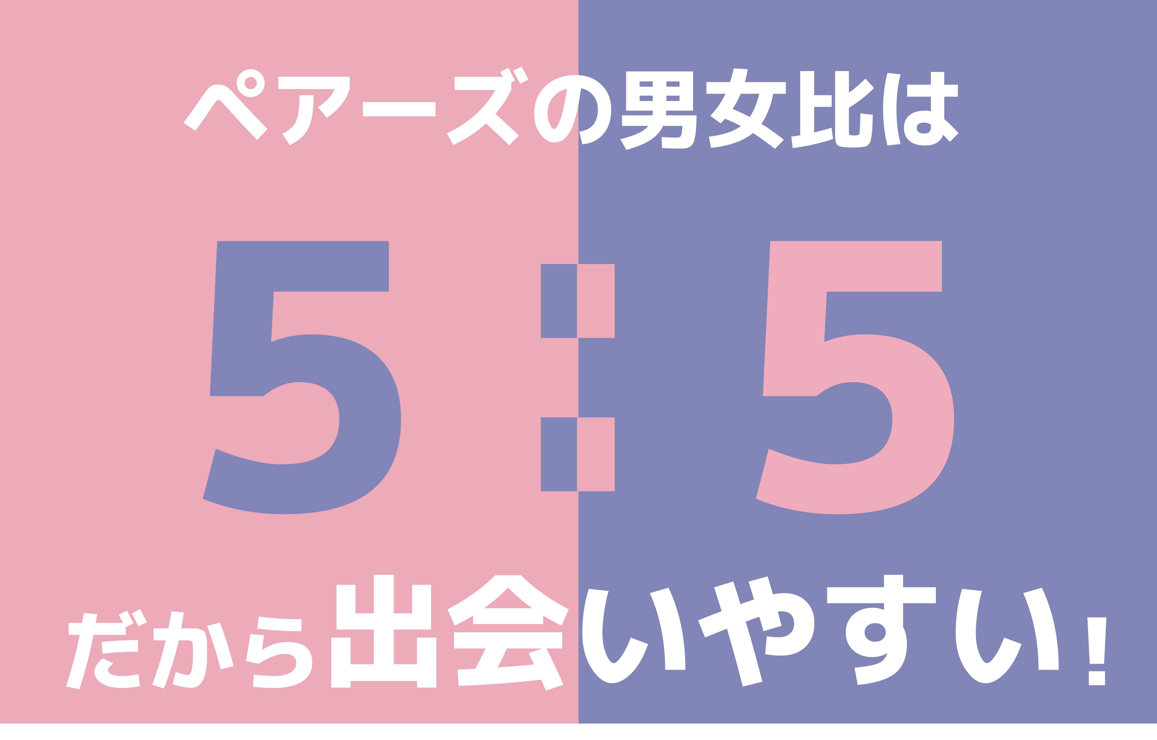 ペアーズ大阪の男女比